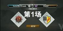 虚荣 VIPL S2 决赛 INV VS Ardent 第一场