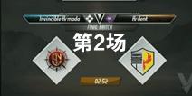 虚荣 VIPL S2 决赛 INV VS Ardent 第二场