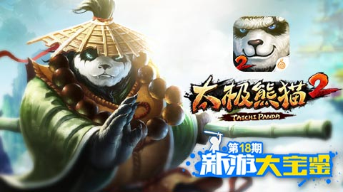 新游大宝鉴:新游大宝鉴第18期:太极熊猫2!续写传奇!