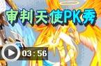 龙斗士审判天使pk秀