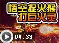 造梦西游4轶玄-悟空捉火猴,打巨火灵视频