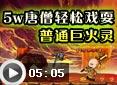造梦西游4柠萌-5w唐僧轻松戏耍普通巨火灵视频