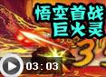 造梦西游4小曙光-悟空首战巨火灵视频