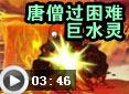 造梦西游4重阳-唐僧过困难巨水灵视频