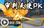 龙斗士审判天使PK