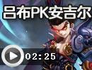 英雄之境吕布PK安吉尔+哪吒