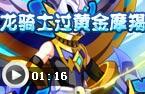 龙斗士龙骑士打黄金摩羯修罗