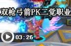 龙斗士双枪弓箭pk二觉职业