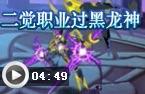 龙斗士二觉职业过黑龙神