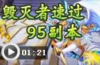 龙斗士毁灭速过95副本