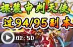 龙斗士裸装天使过94/95副本