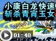 造梦西游4蓝天-小康白龙快速斩杀青宵玉女视频