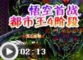 造梦西游4蓝天-悟空首战都市王4阶段视频