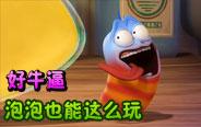 爆笑虫子玩肥皂泡泡