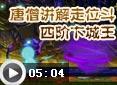 造梦西游4碧潭-唐僧讲解走位斗四阶卞城王
