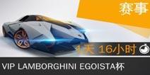 狂野飙车8 VIP兰博基尼自私杯赛高手视频