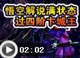 造梦西游4碧潭-悟空解说满状态过四阶卞城王