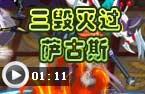 龙斗士三毁灭速过超级萨古斯