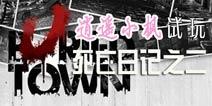 【逍遥小枫】生存类手游死亡日记试玩二视频
