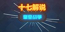 皇室战争奇葩卡组推荐 X弩防守反击流视频