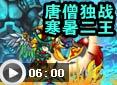 造梦西游4道济-唐僧独战寒暑二王视频