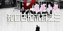 【逍遥小枫】死亡日记试玩三视频