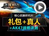 生死狙击AK47战损精彩评测第39期