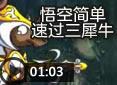 造梦西游4碧潭-悟空简单速过三犀牛视频