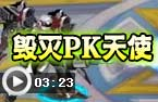 龙斗士94毁灭PK高级天使