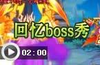 龙斗士回忆本周Boss秀