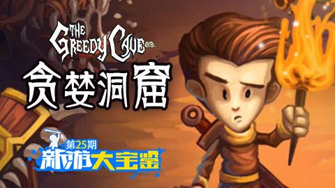 新游大宝鉴:贪婪洞窟 求生之路