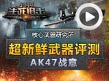 生死狙击AK47战意精彩评测第41期