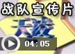 洛克王国天凌战队宣传片