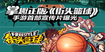 街头篮球手游宣传PV视频