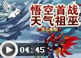 造梦西游4神祗-悟空首战天气祖巫视频