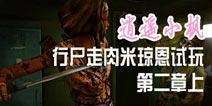【逍遥小枫】行尸走肉米琼恩第二章试玩上视频
