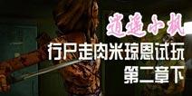 【逍遥小枫】行尸走肉米琼恩第二章试玩下视频