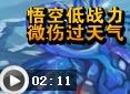 造梦西游4萌龙-悟空低战力微伤过天气视频