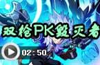 龙斗士双枪PK毁灭者