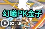 龙斗士幻曦PK金子
