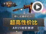 生死狙击AR15炫彩精彩评测第43期