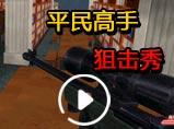 火线精英平民高手狙击秀视频