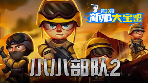 新游大宝鉴:小小部队 重返战场