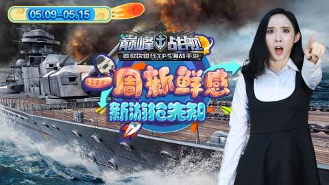 一周新鲜感第69期:巅峰战舰