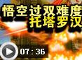 造梦西游4萌龙-悟空过双难度托塔罗汉视频