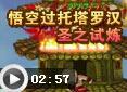 造梦西游4碧潭-悟空过托塔罗汉圣之试炼视频