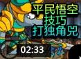 造梦西游4搁浅-平民悟空技巧打独角兕视频