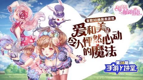 手游Y讲堂:甜甜萌物语 3D换装秀