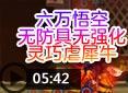造梦西游4豆子-六万悟空无防具无强化灵巧虐犀牛视频