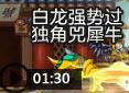 造梦西游4蓝天-白龙强势过独角兕犀牛